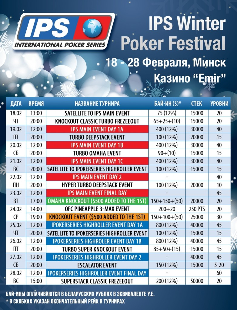 IPS-Winter-Poker-Festival-Schedule-Web