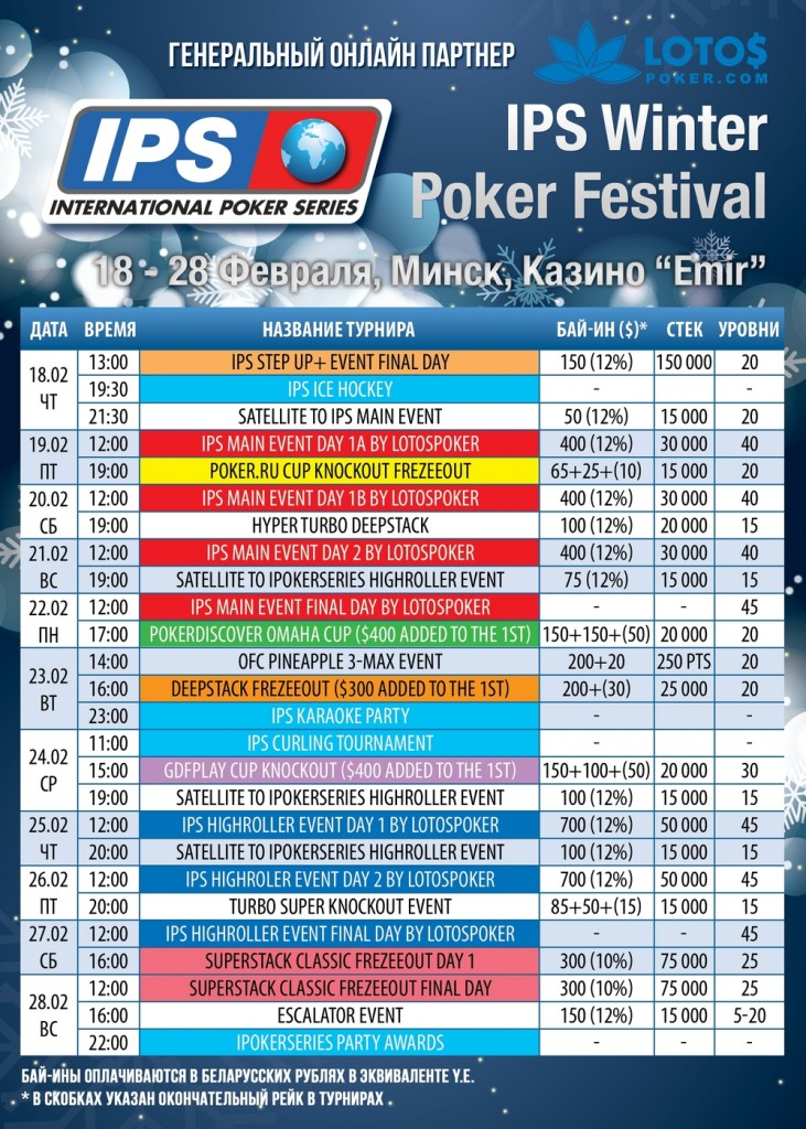 IPS-Winter-Poker-Festival-Schedule-Web5